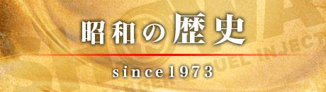 昭和の歴史